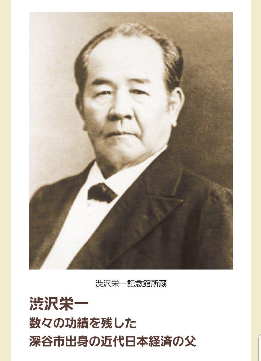 妻 渋沢 栄一